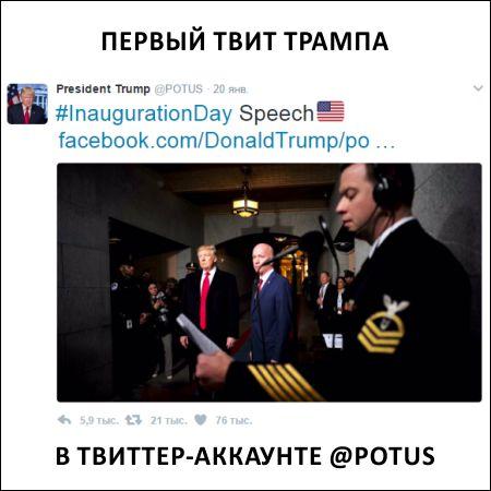 Первый твит Трампа в официальном аккаунте @POTUS