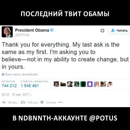Последний твит Обамы в официальном аккаунте @POTUS